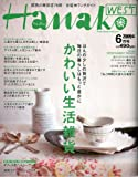 Hanako WEST (ハナコウエスト) 2009年 06月号 [雑誌]