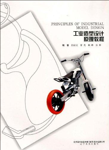 工业造型设计原理教程收藏