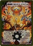 デュエルマスターズ 《超神星アポロヌス・ドラゲリオン》 DMC44-010-S 【クリーチャー】
