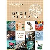 造形工作アイデアノート―オトナのための工作本