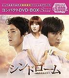 シンドローム コンパクトDVD-BOX(スペシャルプライス版) -