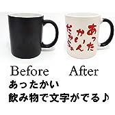 あったかい飲み物を注ぐと 「 あったかいんだからぁ 」 の文字が浮き出る あったかいんだから マグカップ
