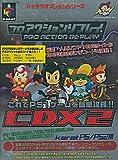 プロアクションリプレイCDX2(PS/PS2用)