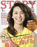 STORY(ストーリィ) 2016年 05 月号 [雑誌]