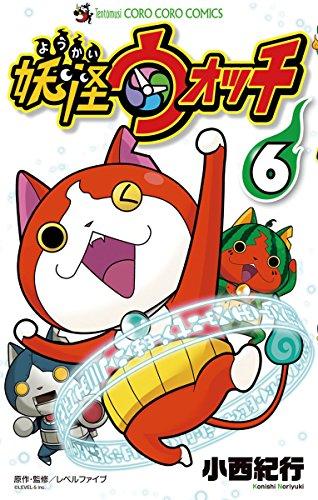 妖怪ウォッチ(6) (てんとう虫コミックス)