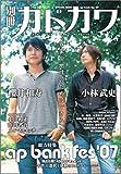 別冊カドカワ(総力特集)ap bank fes'07—音楽が地球のためにできること。 (カドカワムック 258)