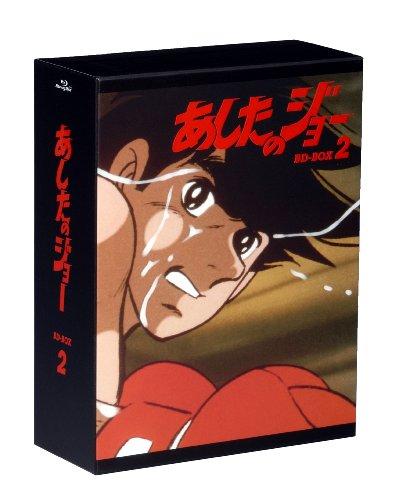 あしたのジョー BD-BOX 2 [Blu-ray]
