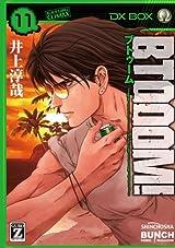 井上淳哉の殺し合いサバイバル漫画「BTOOOM!」第11巻