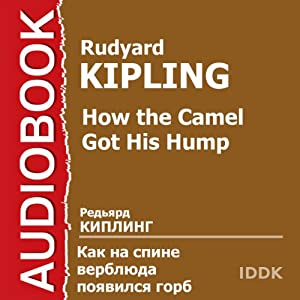 How the Camel Got His Hump [Russian Edition] Audiobook