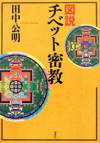 図説 チベット密教(新版)
