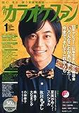 カラオケファン 2012年 01月号 [雑誌]
