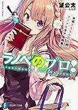 ラノベのプロ! 年収2500万円のアニメ化ラノベ作家 (ファンタジア文庫)