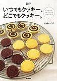 いつでもクッキー、どこでもクッキー。 絶品レシピBOOKS