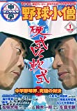 中学野球小僧 2010年 01月号 [雑誌]