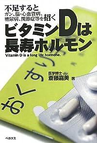 ビタミンDは長寿ホルモン―不足するとガン、脳、心血管病、糖尿病、関節症等を招く