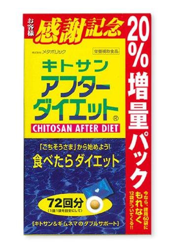 メタボリック キトサンアフターダイエット20%増量