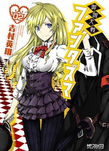 御伽大戦 ファンタズマ 02 (MFコミックス アライブシリーズ)