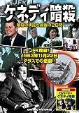 ケネディ暗殺[DVD]