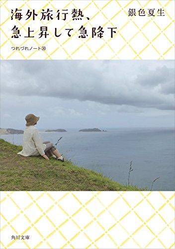海外旅行熱、急上昇して急降下 つれづれノート(30)<つれづれノート> (角川文庫)