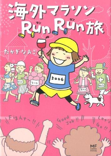 海外マラソンRunRun旅 (メディアファクトリーのコミックエッセイ)