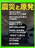 震災と原発 (別冊日経サイエンス 183)