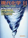 現代化学 2015年 11 月号 [雑誌]