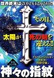 神々の指紋 下 (キングシリーズ 漫画スーパーワイド)