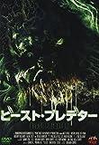 ビースト・プレデター[DVD]
