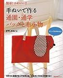 手ぬいで作る通園・通学バッグと布小物—簡単!かわいい!! (主婦の友生活シリーズ)