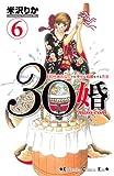 30婚 miso‐com(6) (KC KISS)