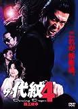 ザ・代紋4 Dancing Dragon 覇王継承[DVD]
