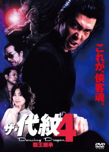 ザ・代紋4 Dancing Dragon 覇王継承 [DVD]