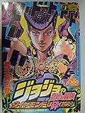 ジョジョの奇妙な冒険 吉良吉影の新しい事情編 2―ダイヤモンドは砕けない (SHUEISHA JUMP REMIX)