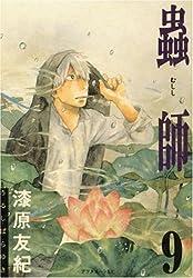 蟲師(9) (アフタヌーンKC)