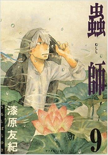 【蟲師の感想】郷愁を誘う日本人の原風景。『蟲師』ギンコと旅をする