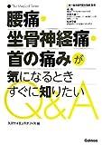 腰痛・坐骨神経痛・首の痛みが気になるときすぐに知りたいQ&A (The Medical Series) [単行本(ソフトカバー)] / 矢沢サイエンスオフィス (編集); 学習研究社 (刊)