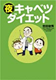 夜キャベツダイエット (ワニブックス 美人開花シリーズ)