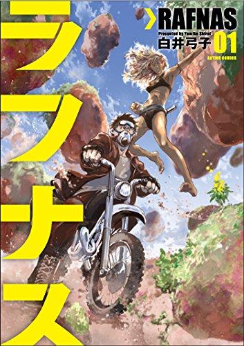ラフナス(1) (アクションコミックス(月刊アクション))