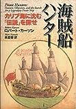 海賊船ハンター ―カリブ海に沈む「伝説」を探せ―