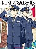 けいさつのおにーさん (1) (まんがタイムコミックス)