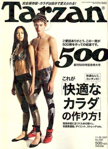 Tarzan (ターザン) 2007年 11/28号 [雑誌]