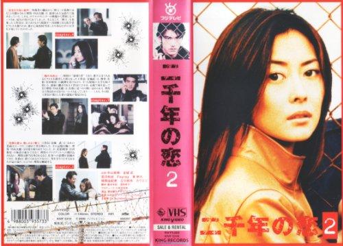 二千年の恋(2) [VHS]