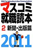 マスコミ就職読本〈2011年度版 2〉新聞・出版篇