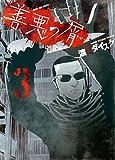 善悪の屑  3巻 (ヤングキングコミックス)