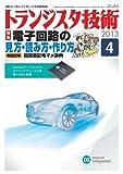 トランジスタ技術 2013年 04月号 [雑誌]
