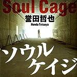 Soul Cage: Reiko Himekawa, Book 2   Tetsuya Honda