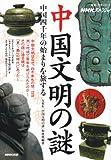 NHKスペシャル 中国文明の謎―中国四千年の始まりを旅する