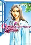 OPEN MIND (モーニングコミックス)