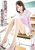 性処理教育実習生 [DVD]