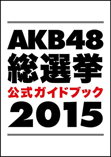 AKB48総選挙公式ガイドブック2015: 講談社MOOK